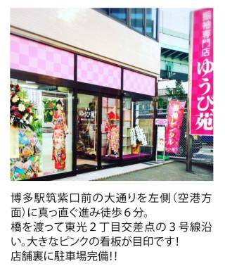 まるやま 博多ゆうび苑の店舗画像1