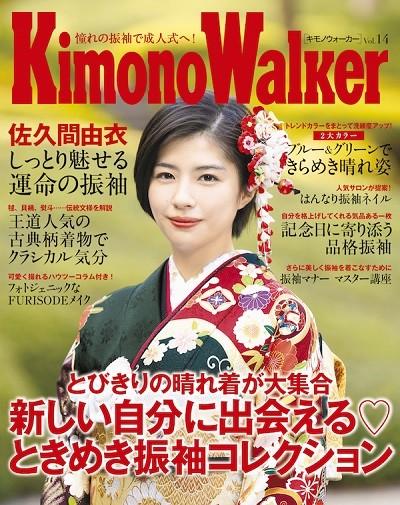 KimonoWalker vol.14