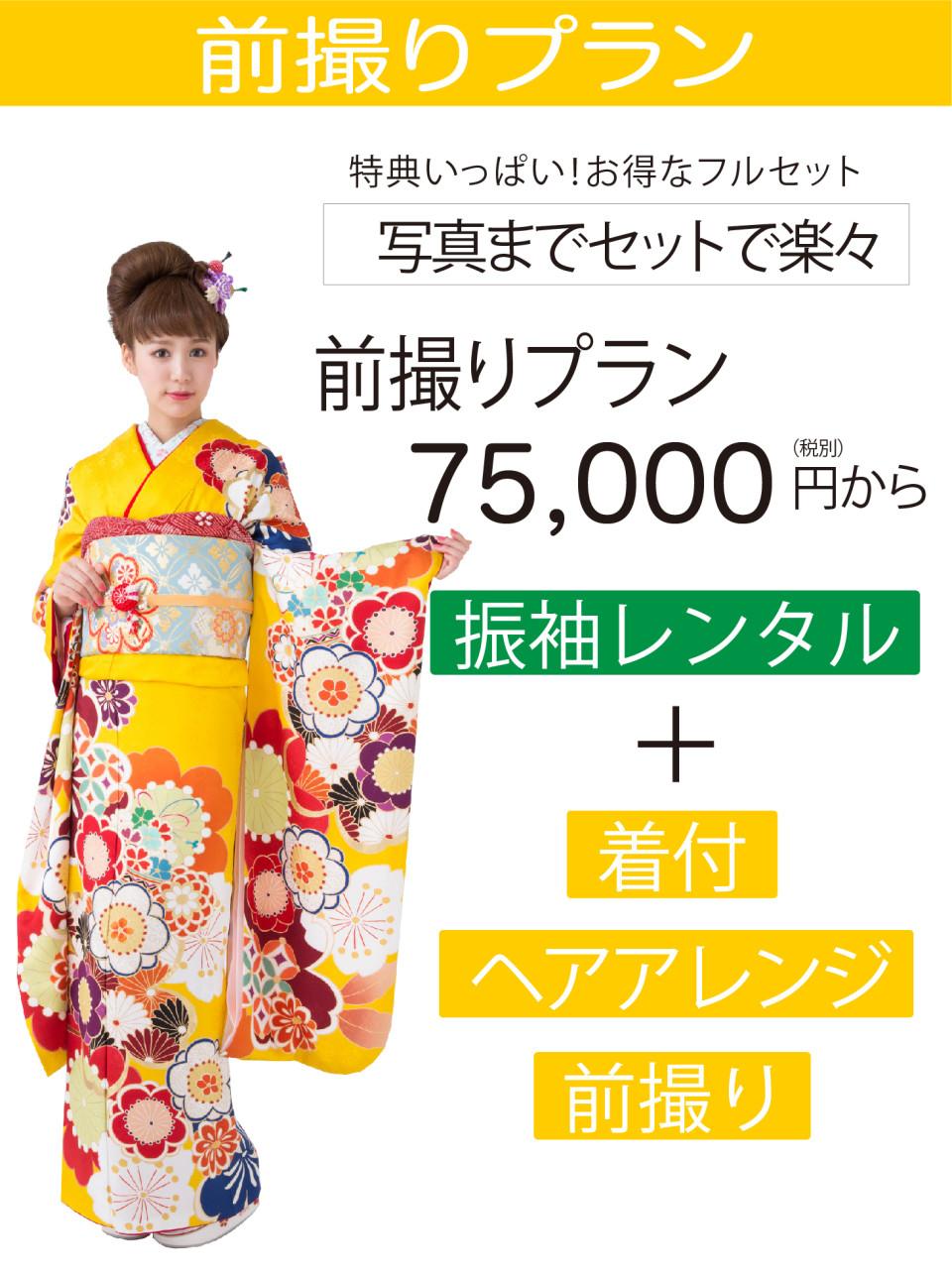 My振袖FULLSET-01