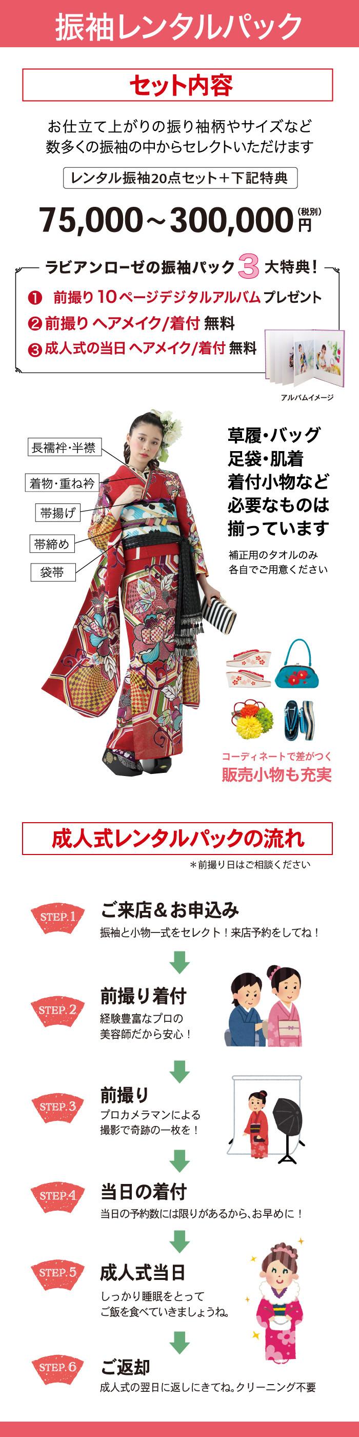My振袖レンタルパック