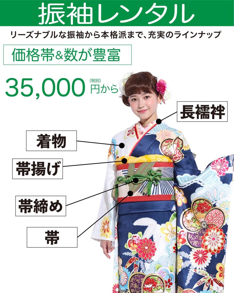 My振袖BASIC-01