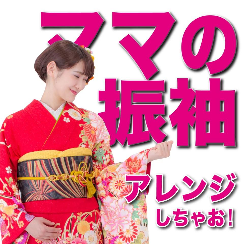 ママ振りサムネイル2-01
