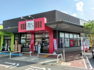 花きぬ イオンタウン桑名店の店舗画像1