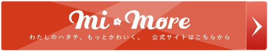 mimoreミモアオフィシャルページ