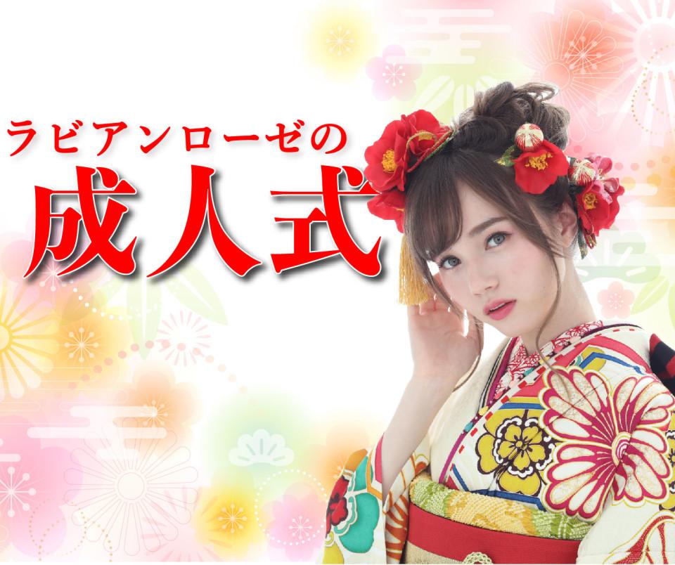 My振袖mainトップのコピー-01