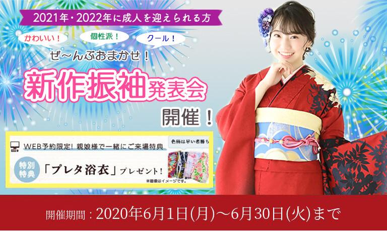 My振袖202006