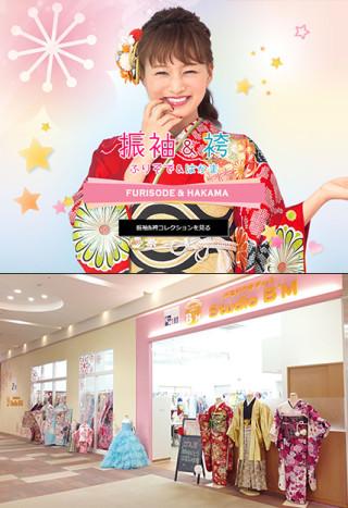 振袖1番館 スタジオB'Mかほく店の店舗画像1