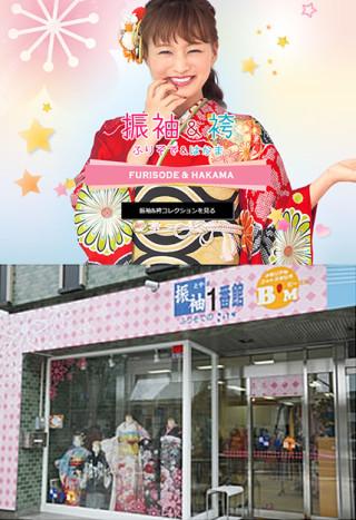 振袖1番館 スタジオB'M富山店の店舗画像1