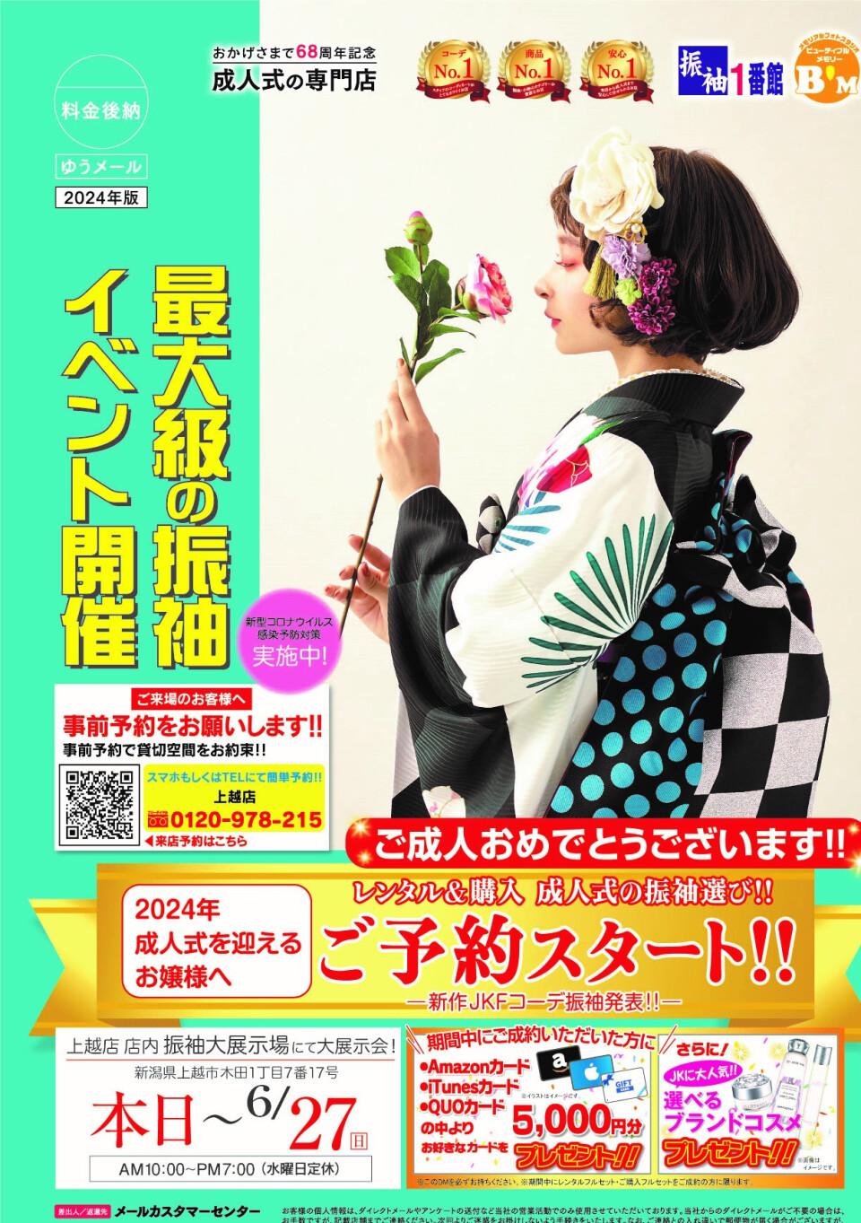 F6_jyoetsu6_1