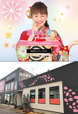 振袖1番館 スタジオB'M長岡店の店舗画像1