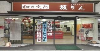 坂りん本店の店舗画像1