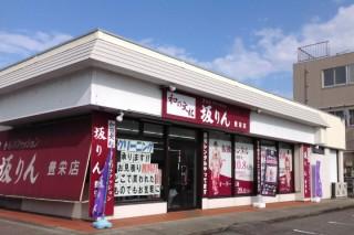 坂りん豊栄店の店舗画像1