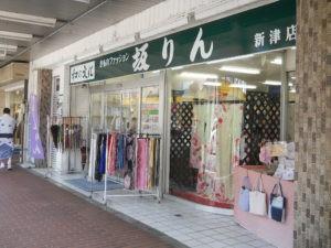 坂りん新津店の店舗画像1
