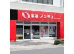 振袖レンタル&フォト専門店 アンジュ(写真館スタジオメディア)の店舗サムネイル画像