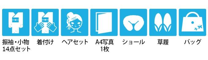 04振袖レンタルコミコミプラン