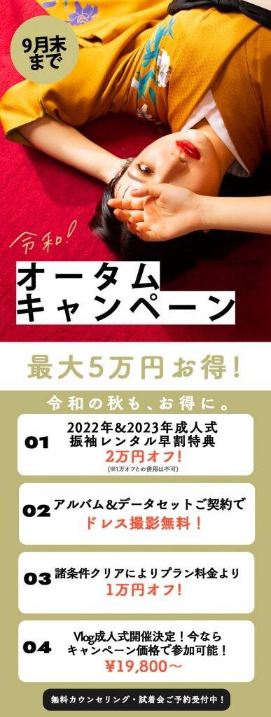 原宿成人_sp-2-387x1024