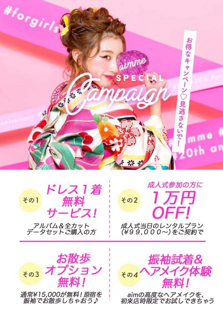 7月キャンペーン原宿-729x1024