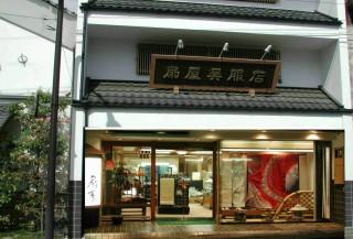 きもの おおぎやの店舗画像1