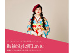 振袖Style館Lavie 桐生サロンの店舗サムネイル画像