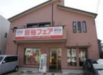 紫宏苑さかきちの店舗サムネイル画像