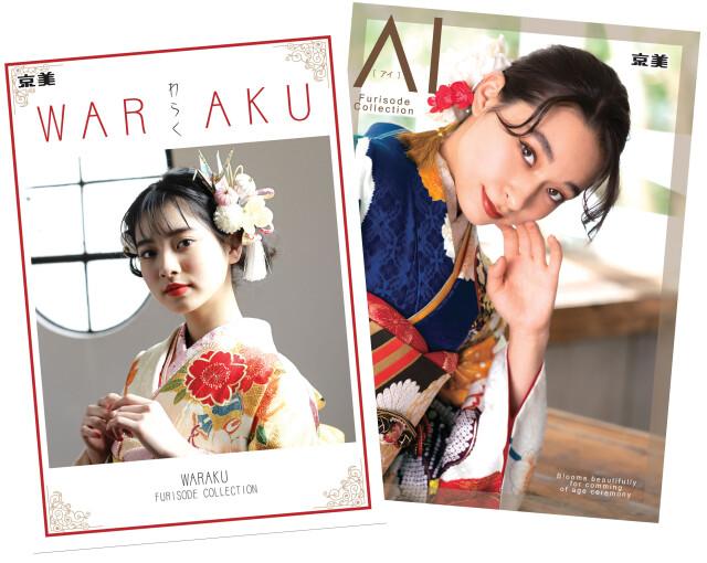 WARAKU・AI(アイ) 無料振袖カタログ