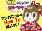 ヨシヅヤ 師勝店の店舗サムネイル画像