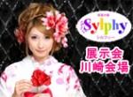 シルフィー展示会川崎会場の店舗サムネイル画像