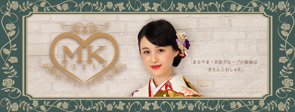 【ブランド特集】まるやま京彩グループの店舗画像2