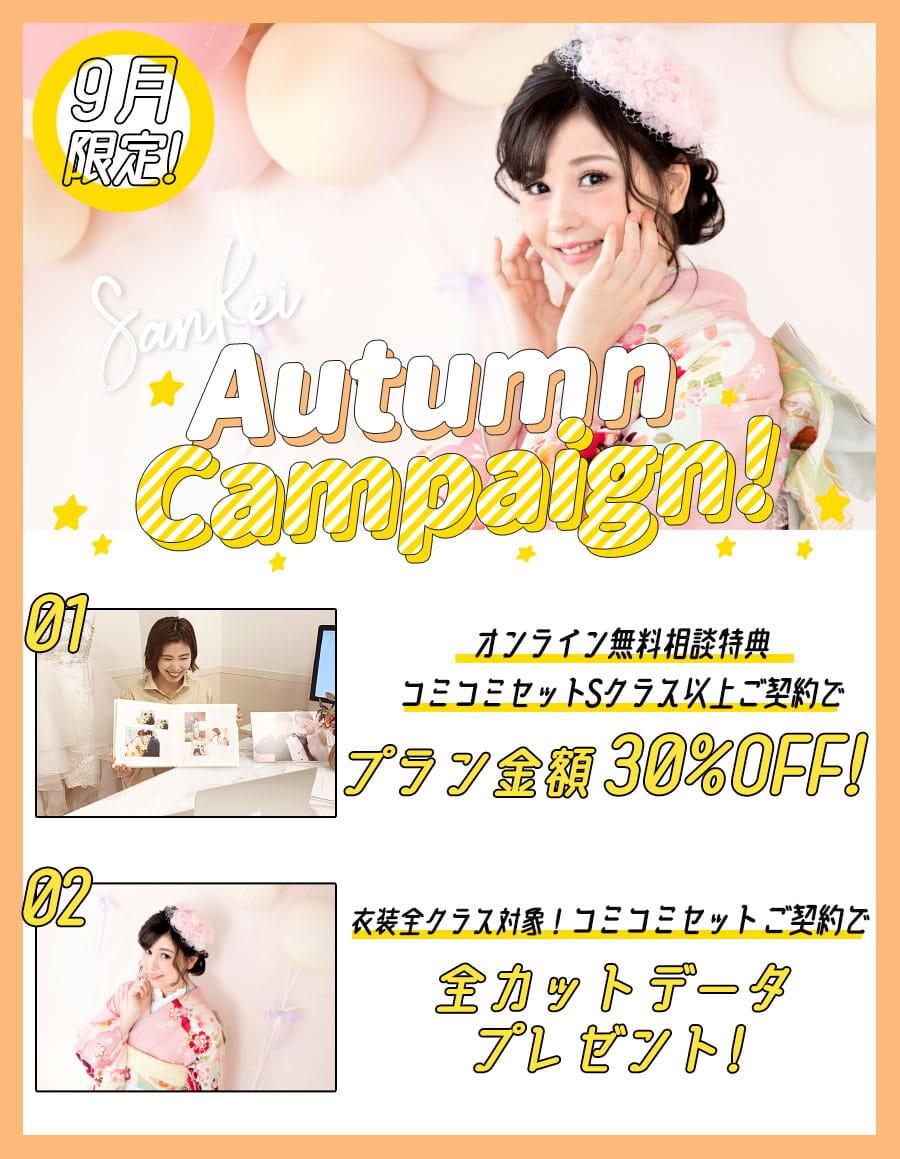 2020年9月成人キャンペーン