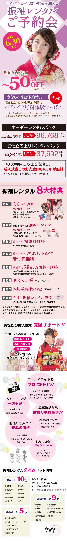 peraichi_2017_6_seijin