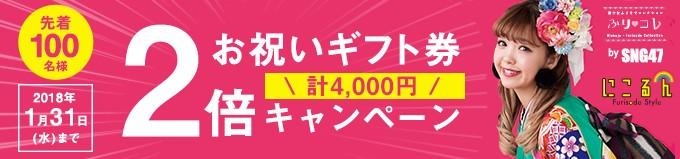 bnr_sng_brandpage2_pink
