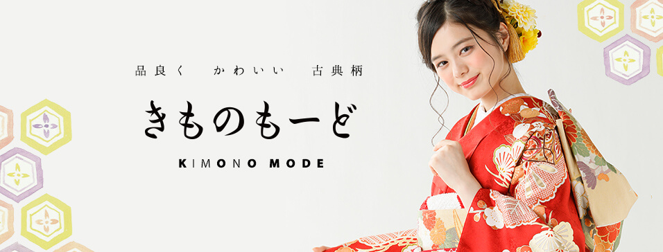 【ブランド特集】キモノモード KIMONO MODEの店舗画像2