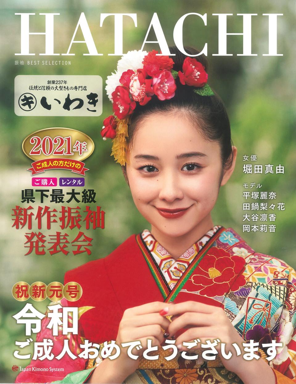 HATACHI2021いわき表紙-2966KB