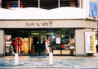 いわき 郡山店の店舗画像2