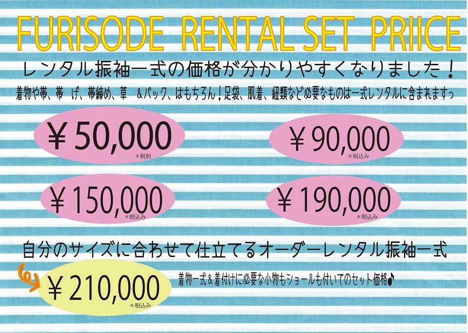 振袖5万~set