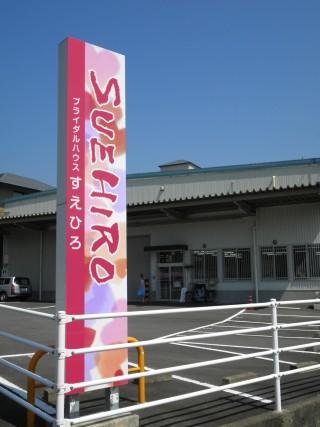 ブライダルハウス すえひろの店舗画像1