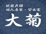 大菊の店舗サムネイル画像