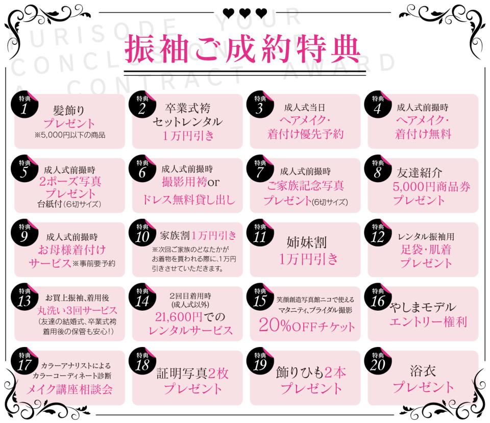 nico1801_myfurisode_banner-04