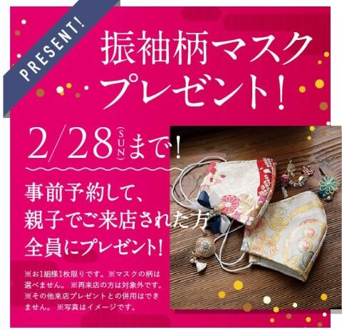 ラブリス JRタワー札幌店の来店特典画像
