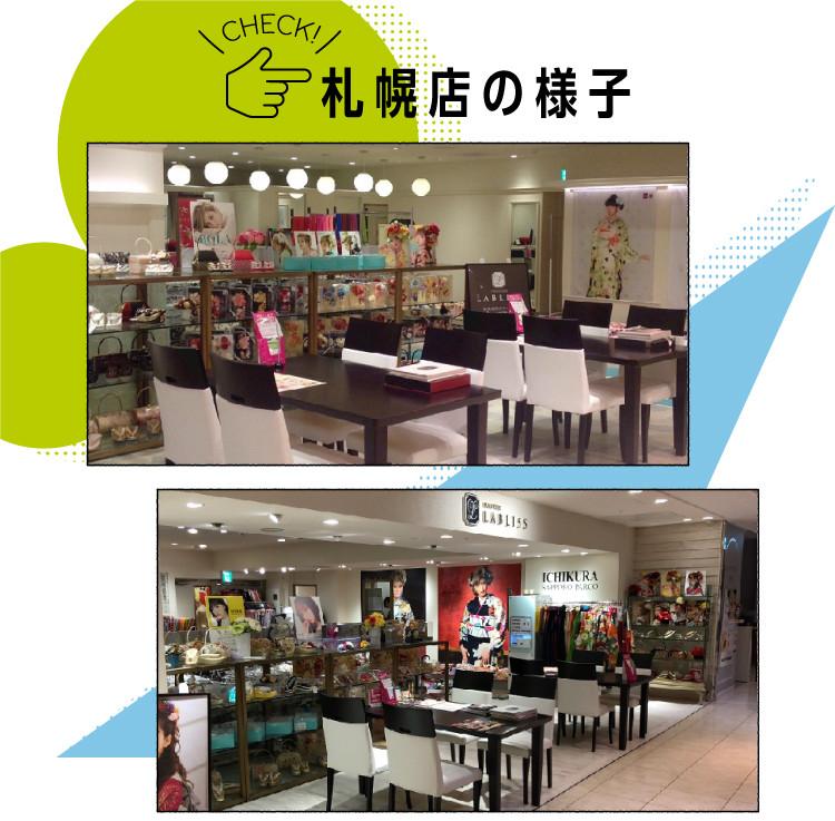 99.札幌店