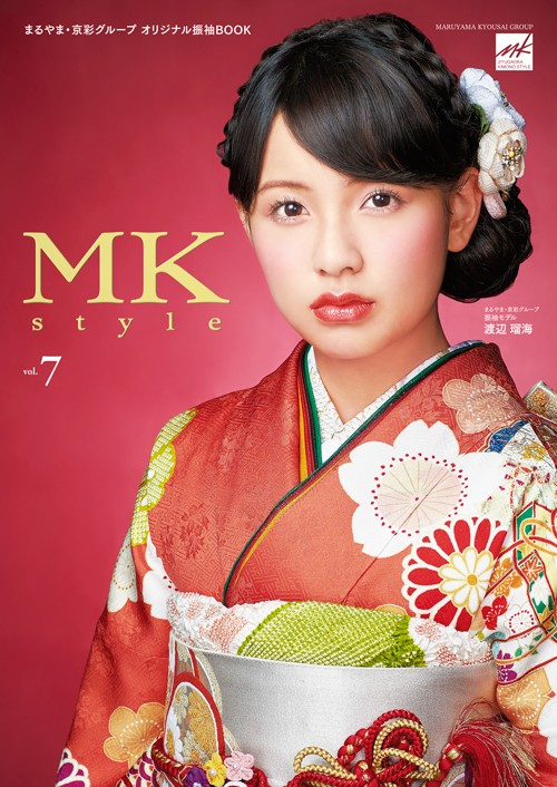 MK Style vol.7