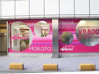 レンタル着物マイン 博多店の店舗画像1