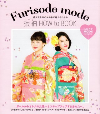 FURISODE MODE 振袖 How to BOOK