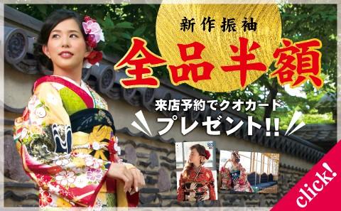 キモノハーツ京都別蔵 kimono hearts kyoto betsukuraの成約特典画像