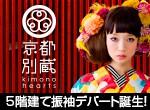 キモノハーツ京都別蔵 kimono hearts kyoto betsukuraの店舗サムネイル画像