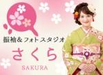 振袖&フォトスタジオさくら 川崎スタジオの店舗サムネイル画像