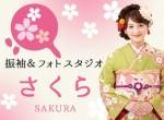 振袖&フォトスタジオさくら 池袋スタジオの店舗サムネイル画像