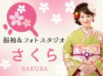 振袖&フォトスタジオさくら 川口スタジオの店舗サムネイル画像