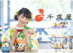 『KIMONO MADE 千成屋』神栖店の店舗サムネイル画像