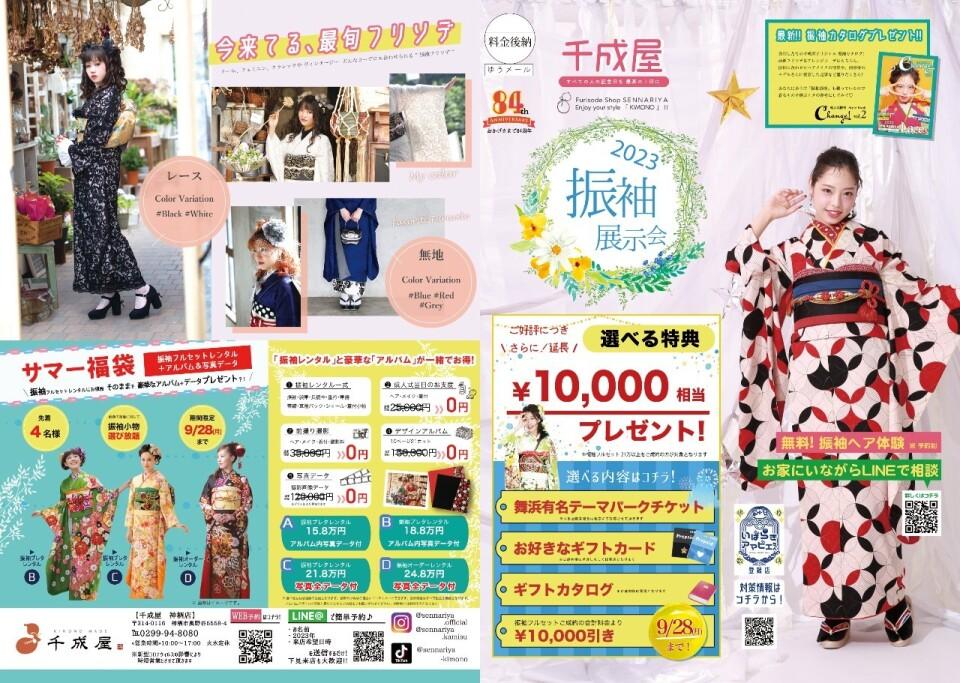 神栖店 my振用_200904_0